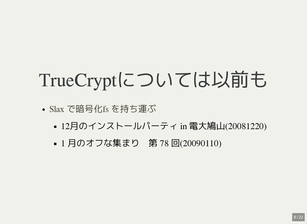 / TrueCryptについては以前も TrueCryptについては以前も 12月のインストー...