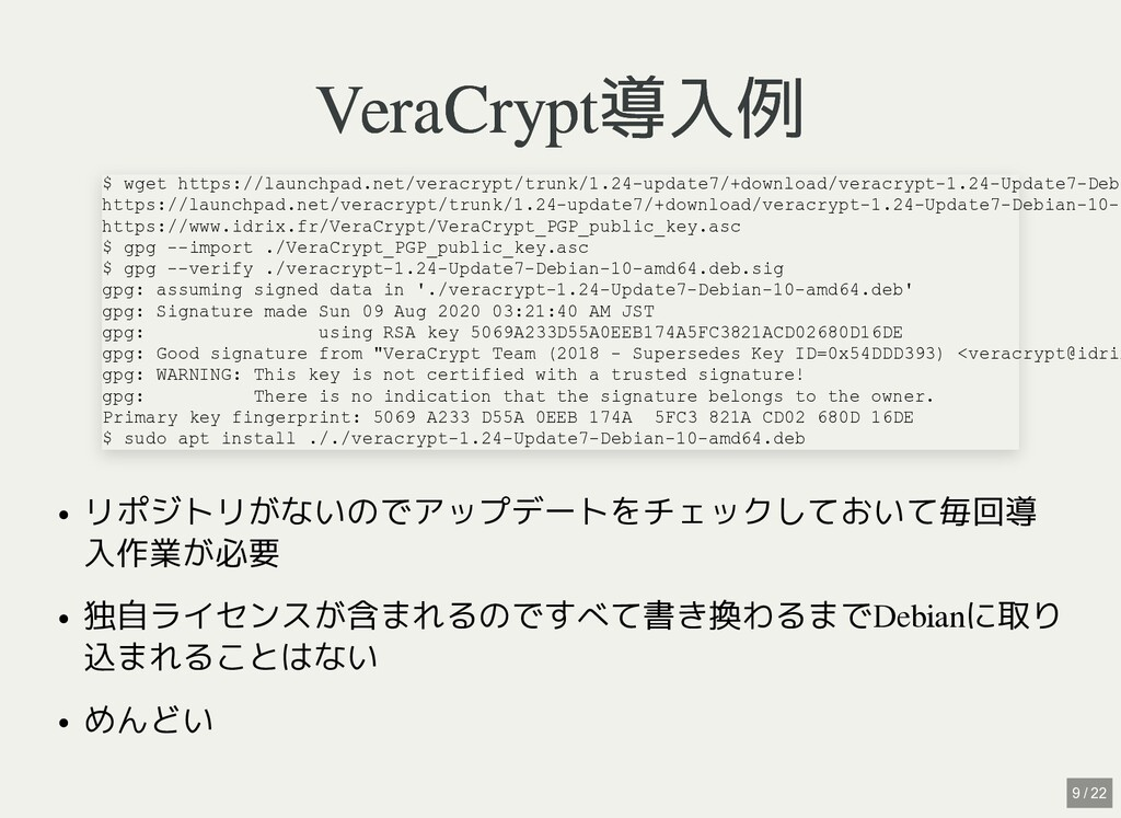 / VeraCrypt導入例 VeraCrypt導入例 リポジトリがないのでアップデートをチェ...