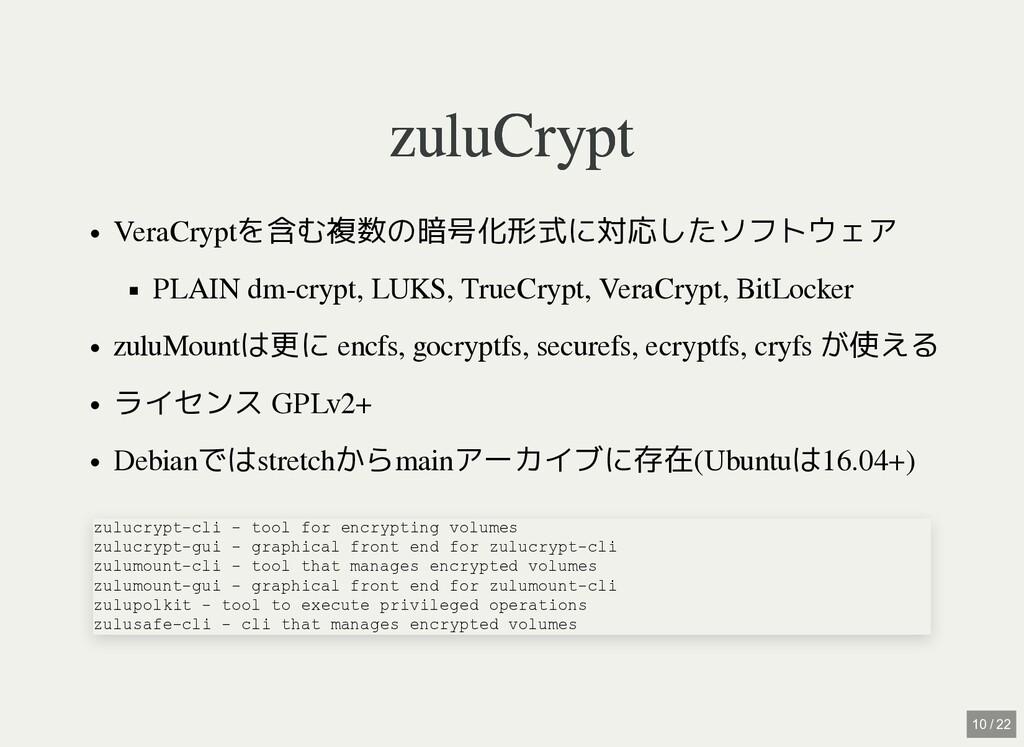 / zuluCrypt zuluCrypt VeraCryptを含む複数の暗号化形式に対応した...
