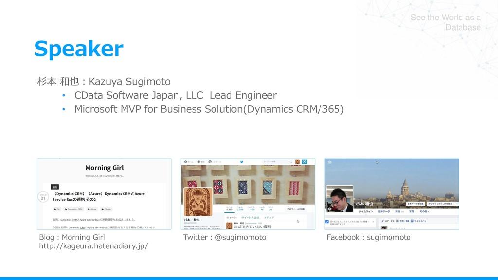 See the World as a Database Speaker 杉本 和也:Kazuy...