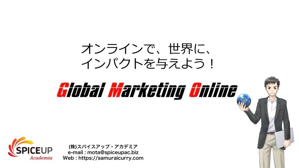 オンラインで、世界に、 インパクトを与えよう︕ ג εύΠεΞοϓɾΞΧσϛΞ FNBJM...