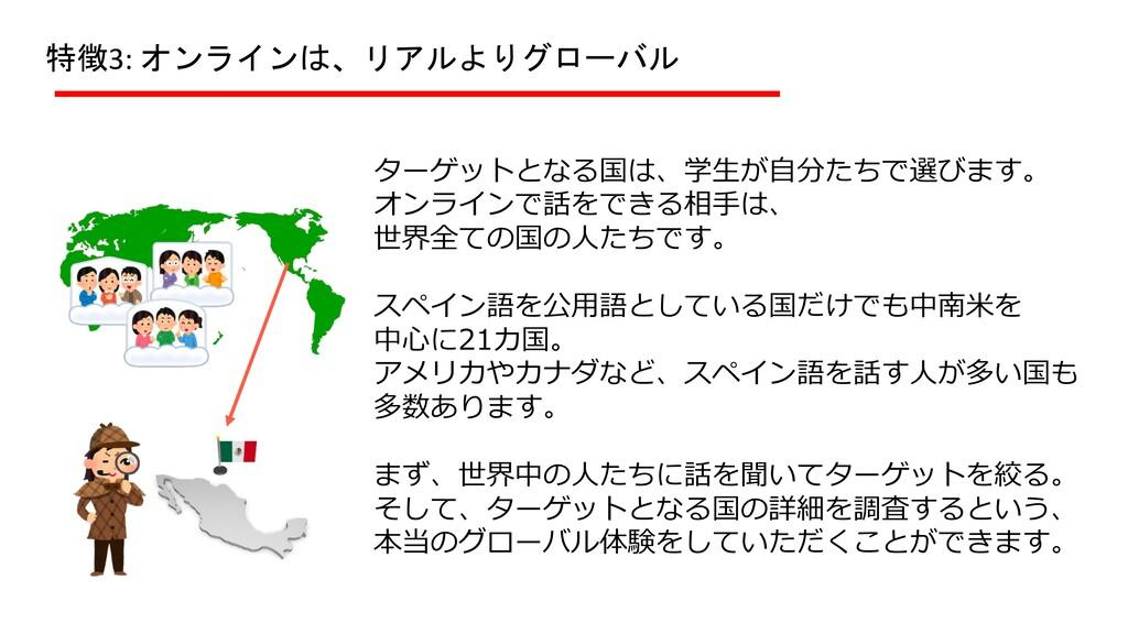 特徴3: オンラインは、リアルよりグローバル ターゲットとなる国は、学⽣が⾃分たちで選びます。...