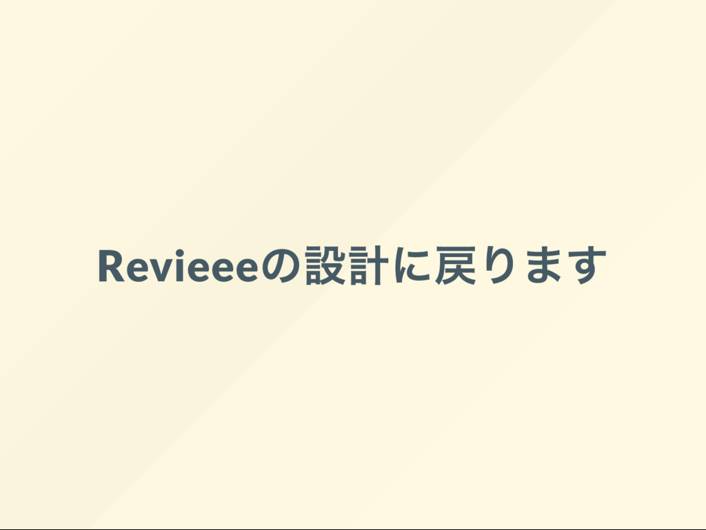 Revieee の設計に戻ります