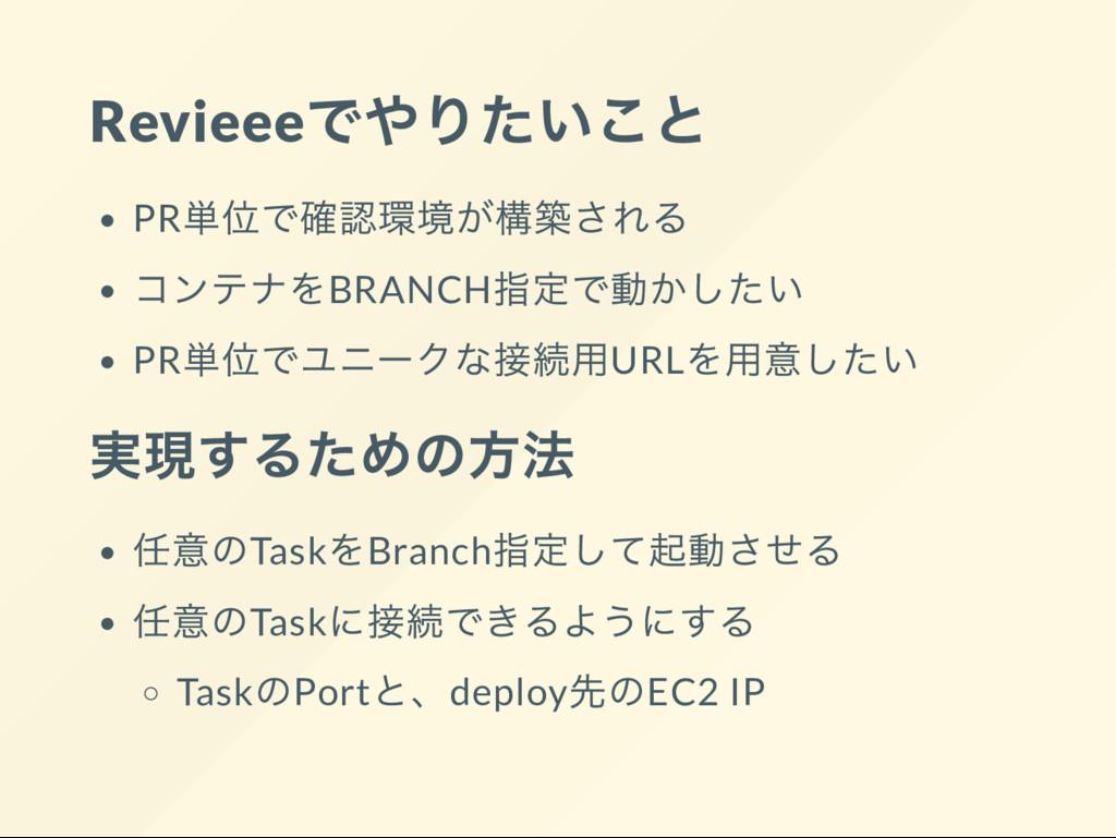 Revieee でやりたいこと PR 単位で確認環境が構築される コンテナをBRANCH 指定...