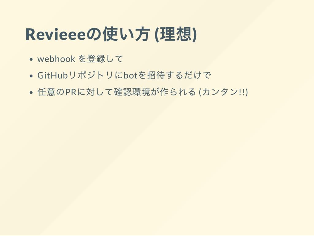 Revieee の使い方 ( 理想) webhook を登録して GitHub リポジトリにb...