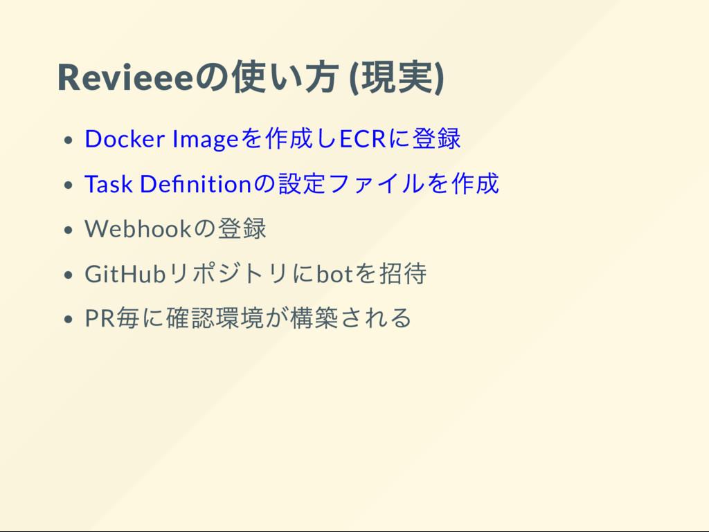 Revieee の使い方 ( 現実) Docker Image を作成しECR に登録 Tas...