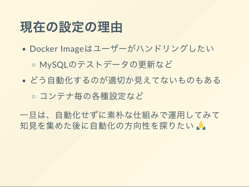 現在の設定の理由 Docker Image はユー ザー がハンドリングしたい MySQL の...