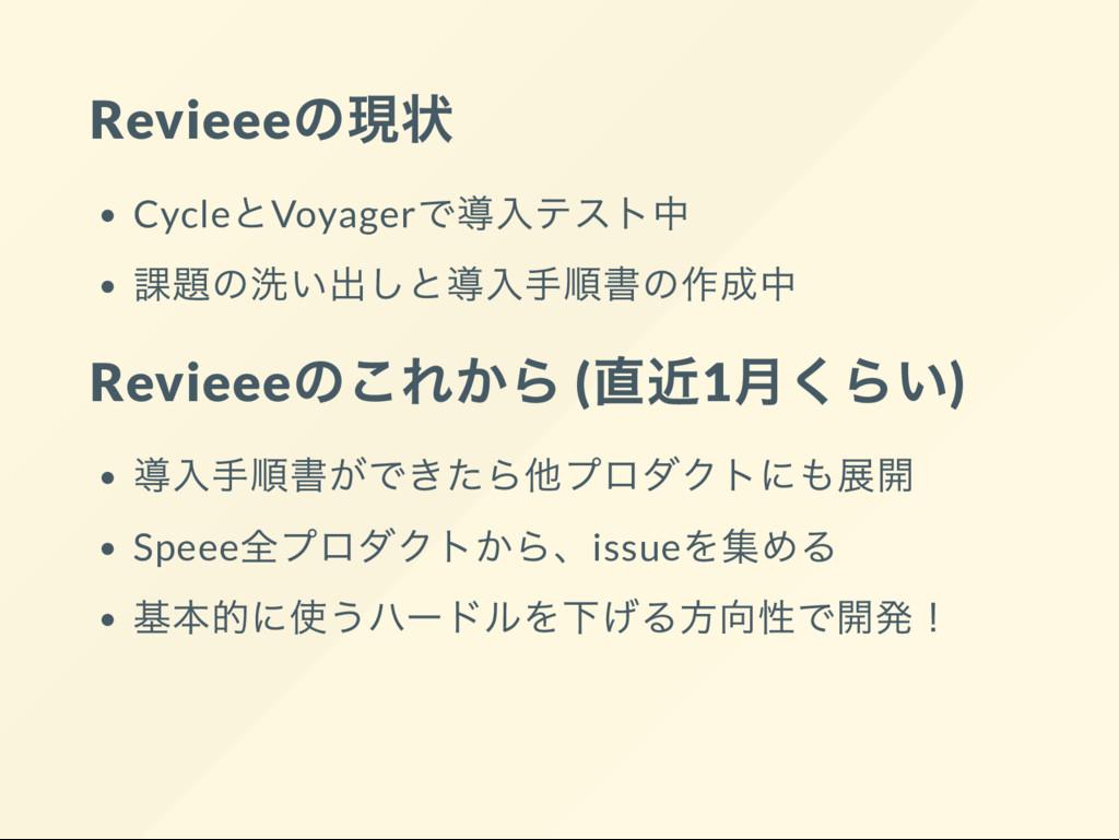 Revieee の現状 Cycle とVoyager で導入テスト中 課題の洗い出しと導入手順...