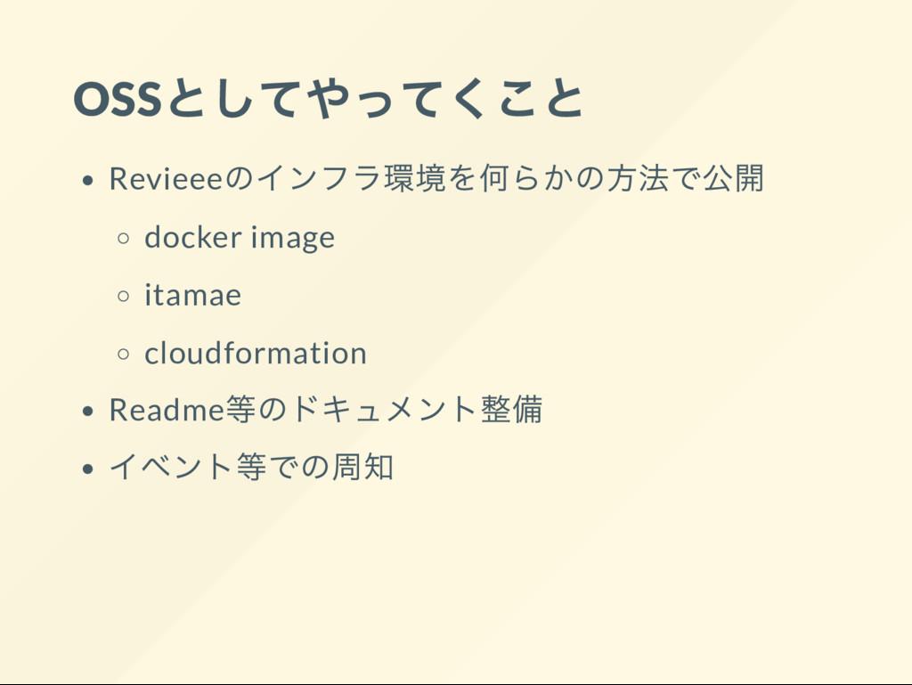 OSS としてやってくこと Revieee のインフラ環境を何らかの方法で公開 docker ...