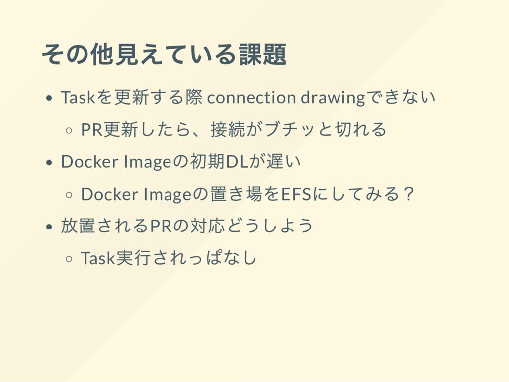 その他見えている課題 Task を更新する際 connection drawing できない ...