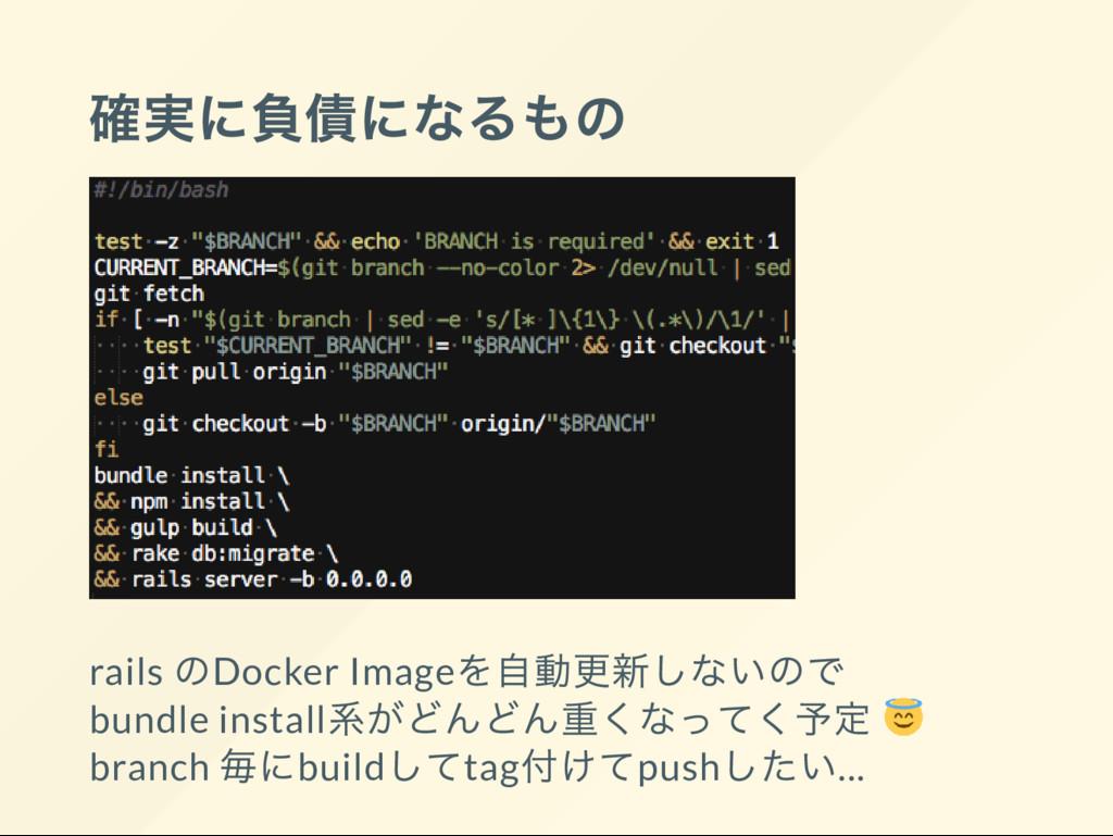 確実に負債になるもの rails のDocker Image を自動更新しないので bundl...