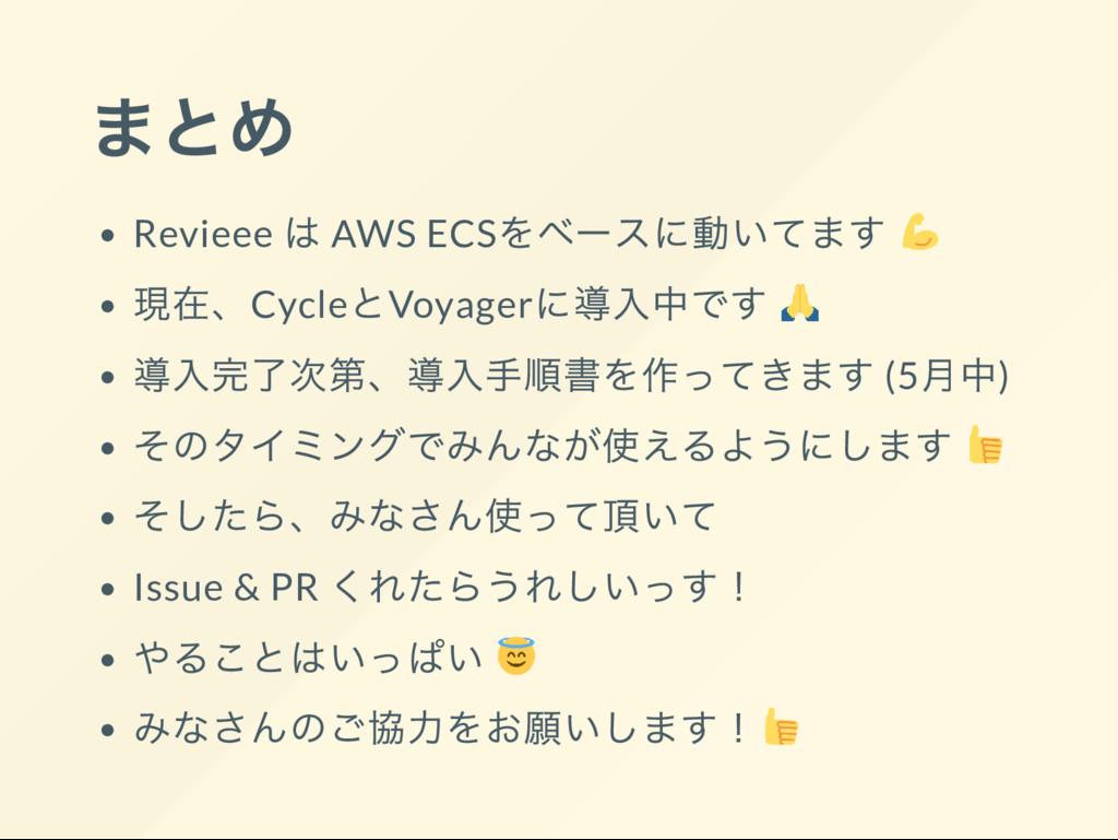 まとめ Revieee は AWS ECS をベー スに動いてます 現在、Cycle とVoy...