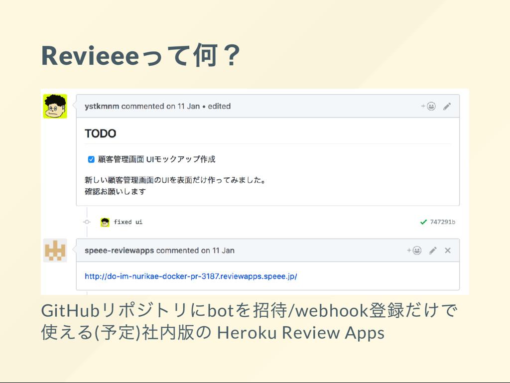 Revieee って何? GitHub リポジトリにbot を招待/webhook 登録だけで...