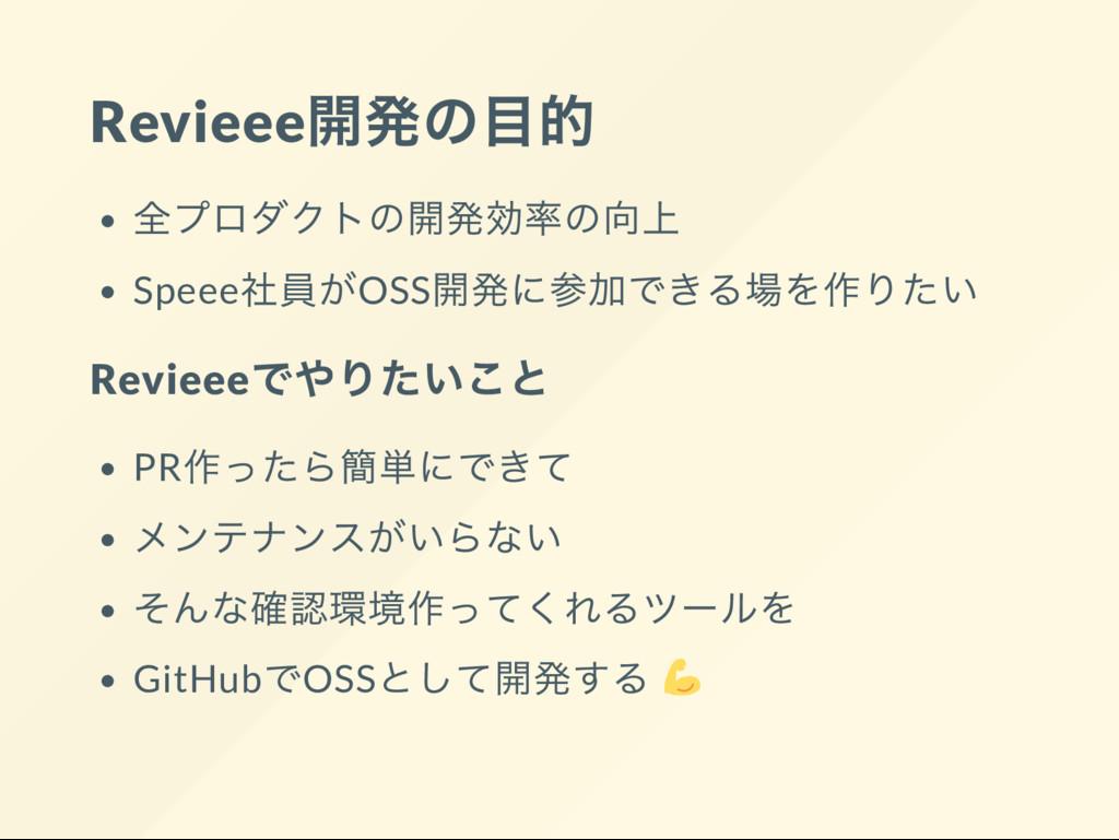 Revieee 開発の目的 全プロダクトの開発効率の向上 Speee 社員がOSS 開発に参加...