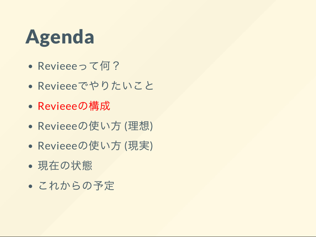 Agenda Revieee って何? Revieee でやりたいこと Revieee の構成...
