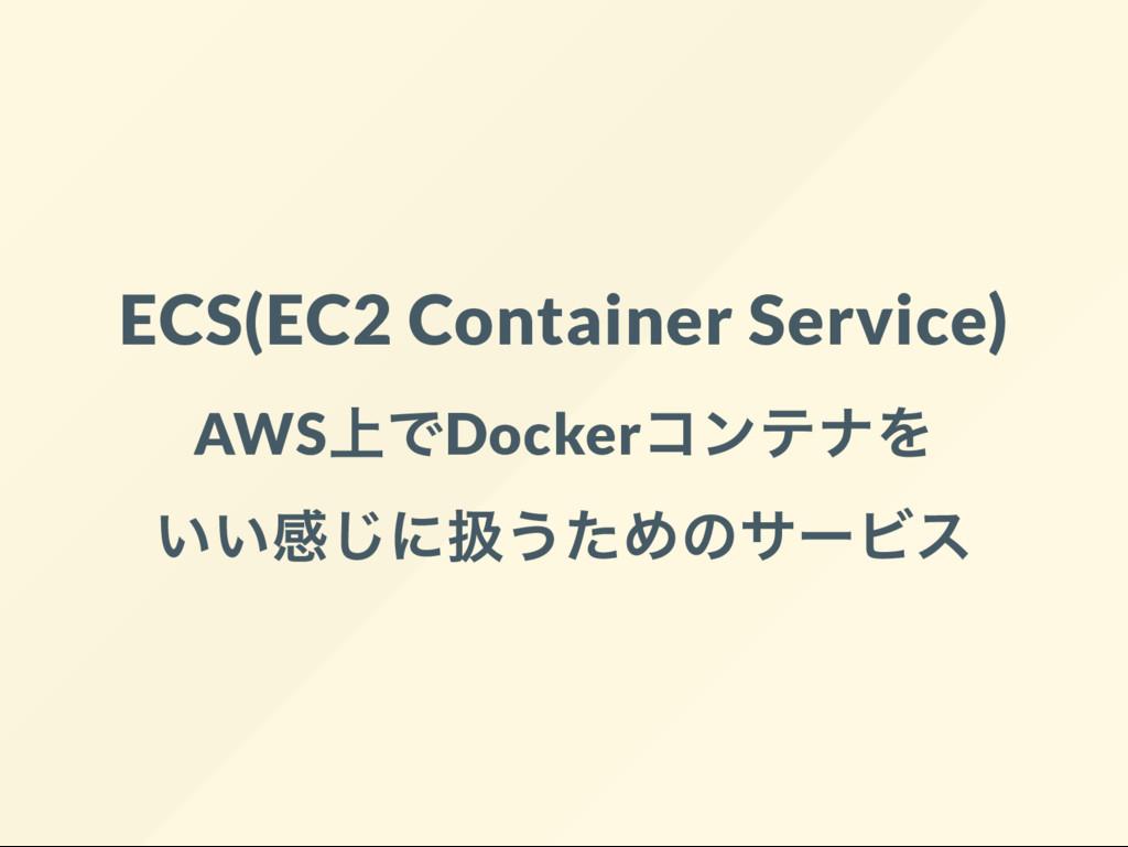ECS(EC2 Container Service) AWS 上でDocker コンテナを い...
