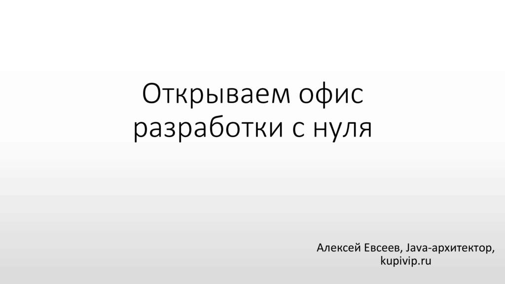 Открываем офис разработки с нуля Алексей Евсее...
