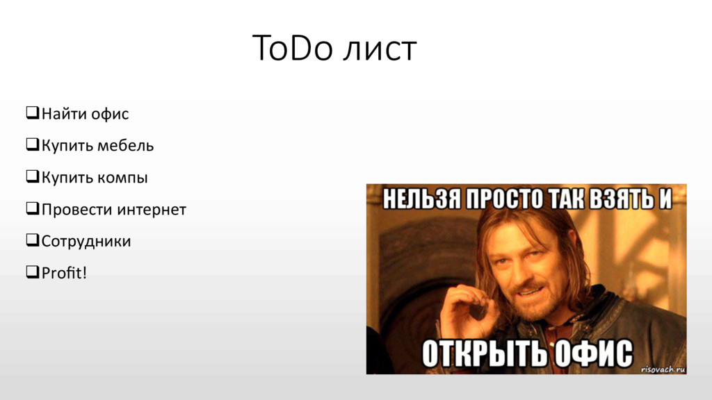 ToDo лист qНайти офис qКупить мебель qКупит...