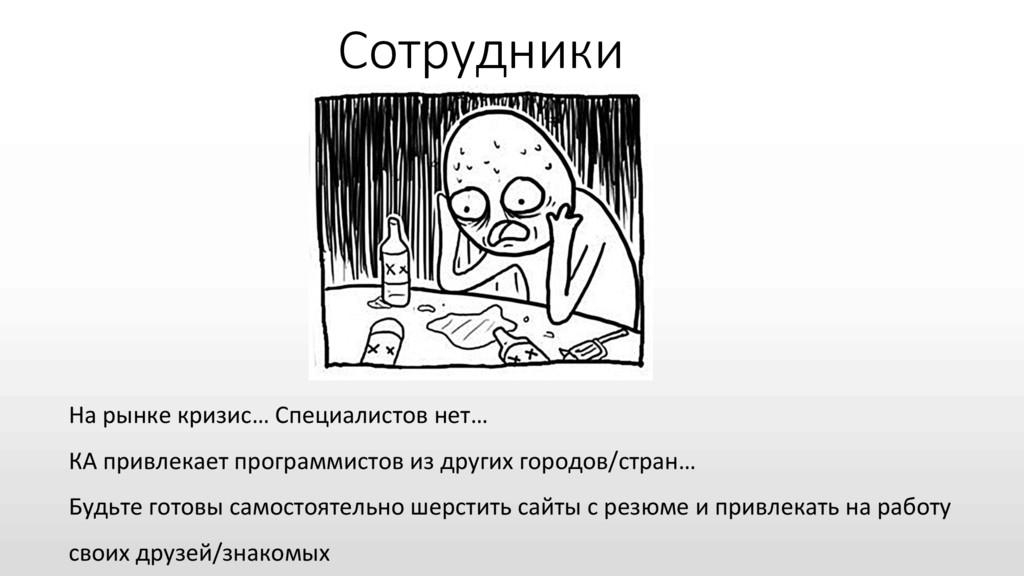 Сотрудники На рынке кризис… Специалистов нет… ...