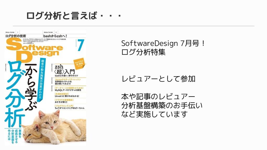 ログ分析と言えば・・・ SoftwareDesign 7月号! ログ分析特集 レビュアーとして...