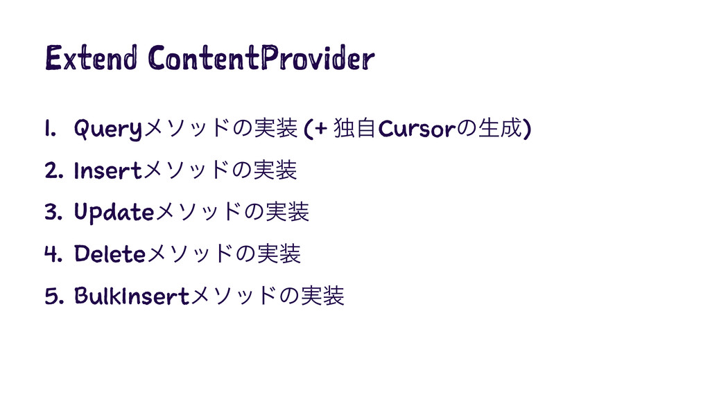 Extend ContentProvider 1. Queryϝιουͷ࣮૷ (+ ಠࣗCur...