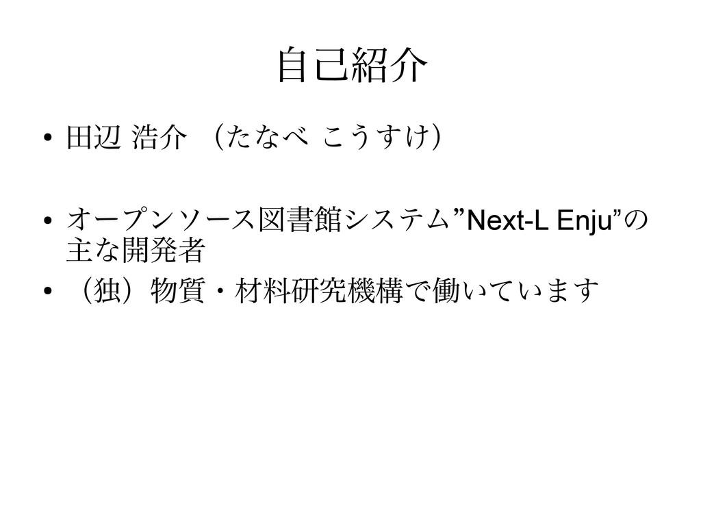 """自己紹介 ● 田辺 浩介 (たなべ こうすけ) ● オープンソース図書館システム""""Next-L..."""