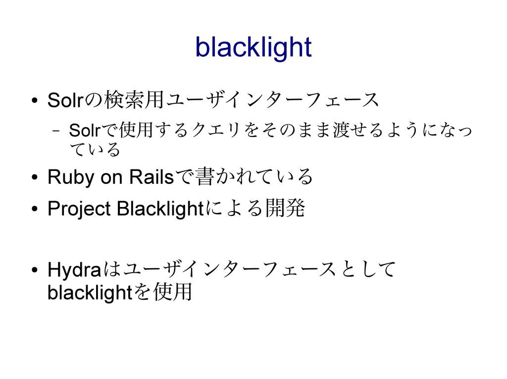 blacklight ● Solrの検索用ユーザインターフェース – Solrで使用するクエリ...