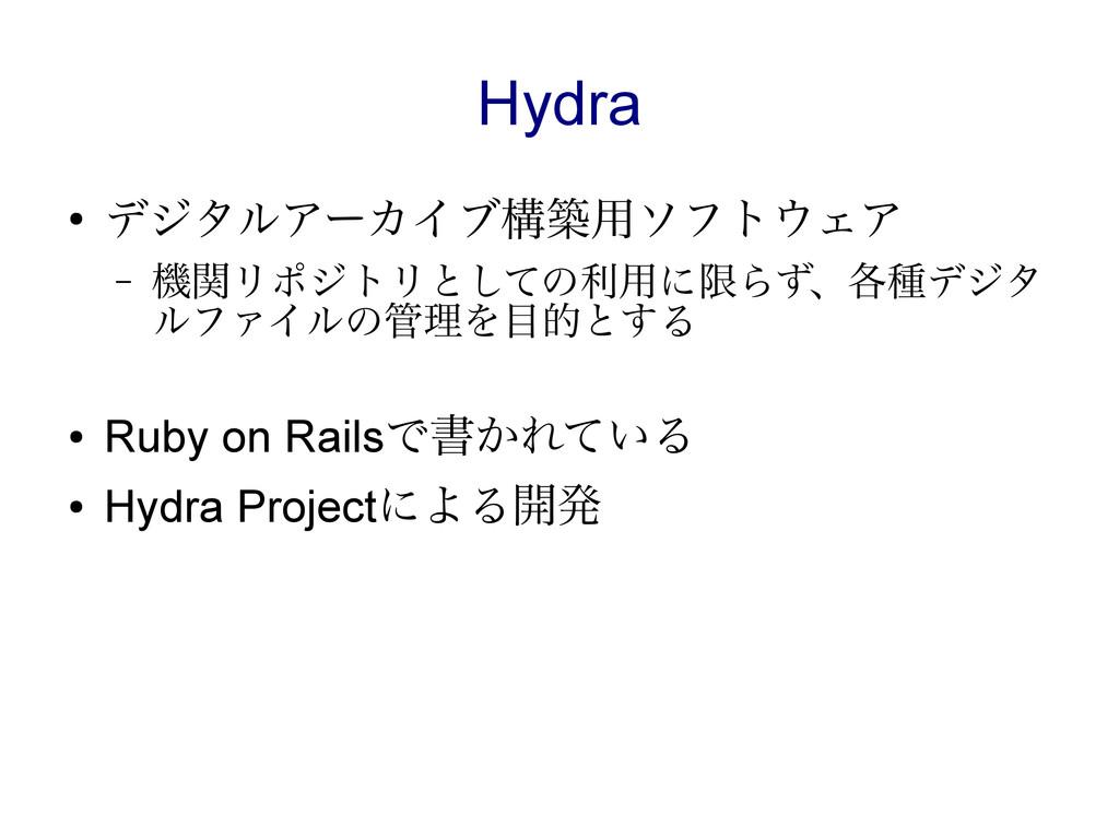 Hydra ● デジタルアーカイブ構築用ソフトウェア – 機関リポジトリとしての利用に限らず、...