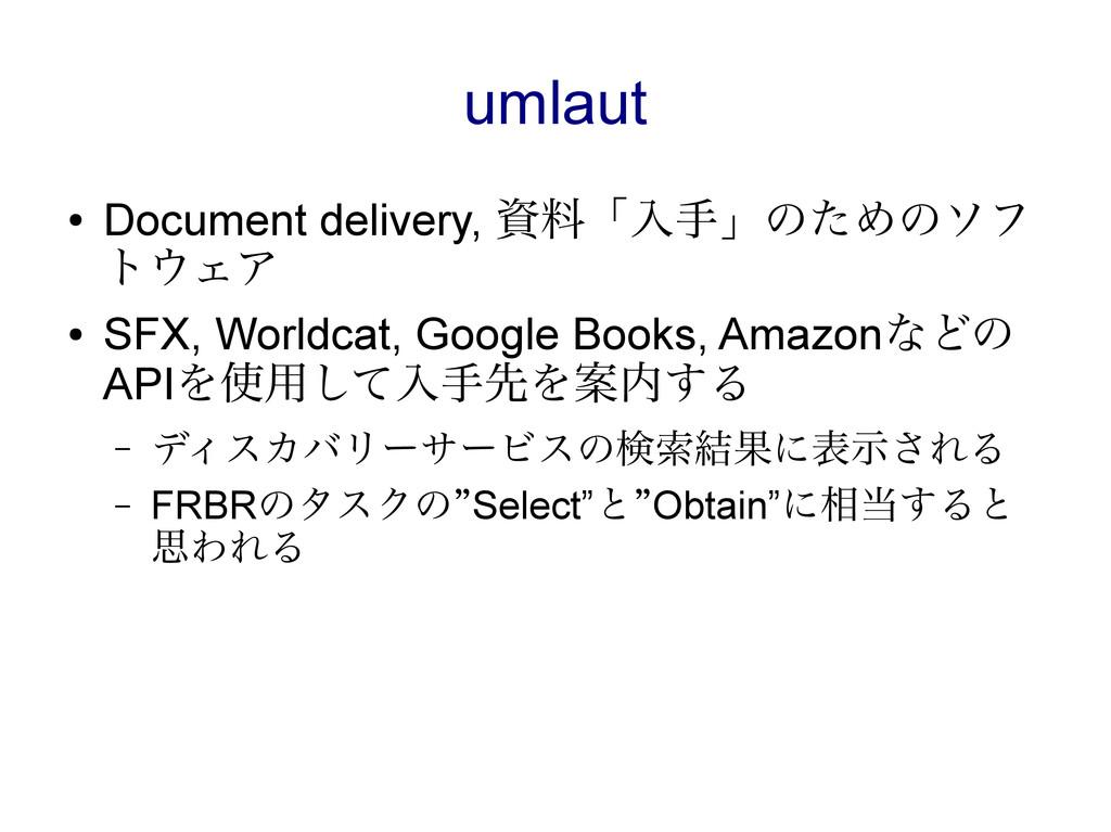 umlaut ● Document delivery, 資料「入手」のためのソフ トウェア ●...