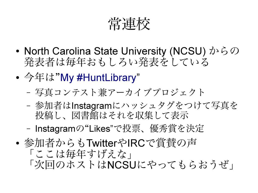 常連校 ● North Carolina State University (NCSU) から...