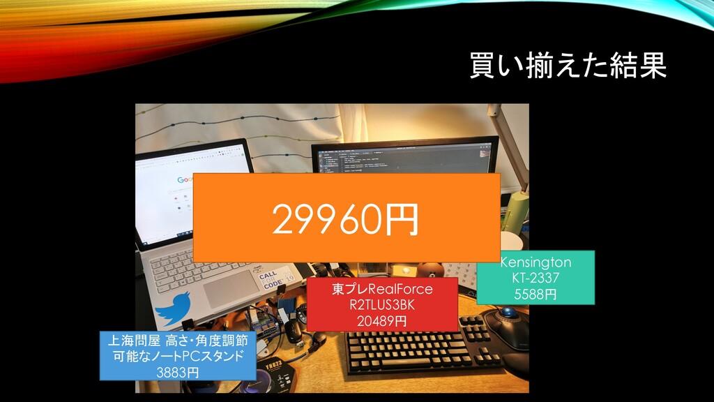 買い揃えた結果 上海問屋 高さ・角度調節 可能なノートPCスタンド 3883円 東プレReal...