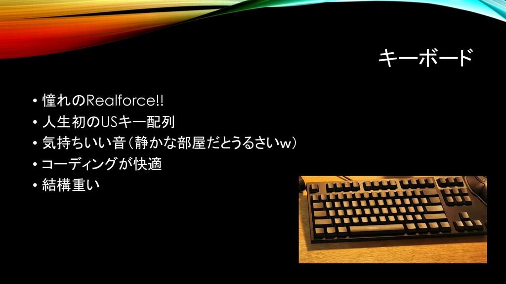 キーボード • 憧れのRealforce!! • 人生初のUSキー配列 • 気持ちいい音(静か...
