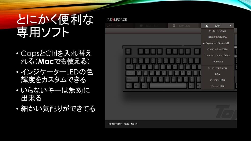 とにかく便利な 専用ソフト • CapsとCtrlを入れ替え れる(Macでも使える) • イ...