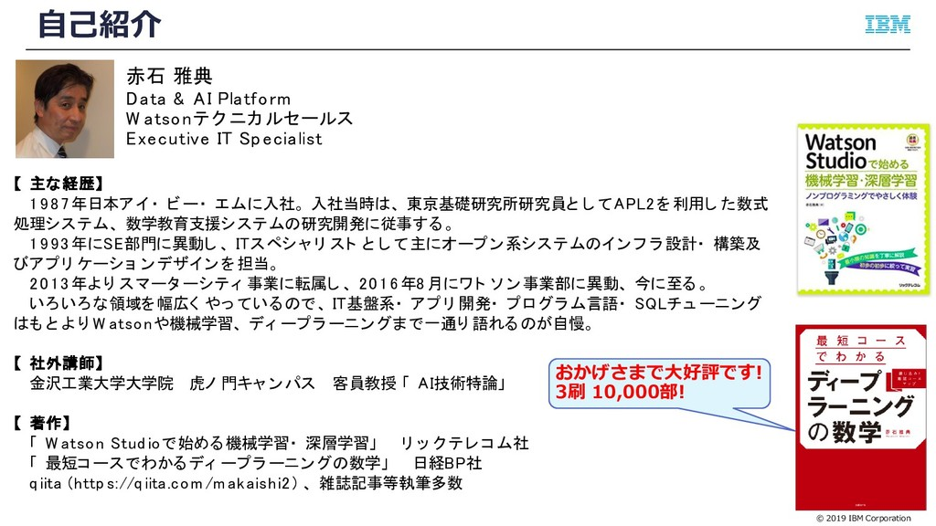 © 2019 IBM Corporation 赤石 雅典 Data & AI Platform...