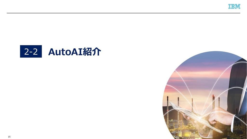 © 2019 IBM Corporation 15 AutoAI紹介 2-2