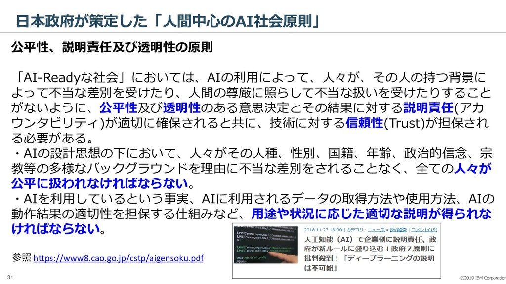 ©2019 IBM Corporation 31 日本政府が策定した「人間中心のAI社会原則」...