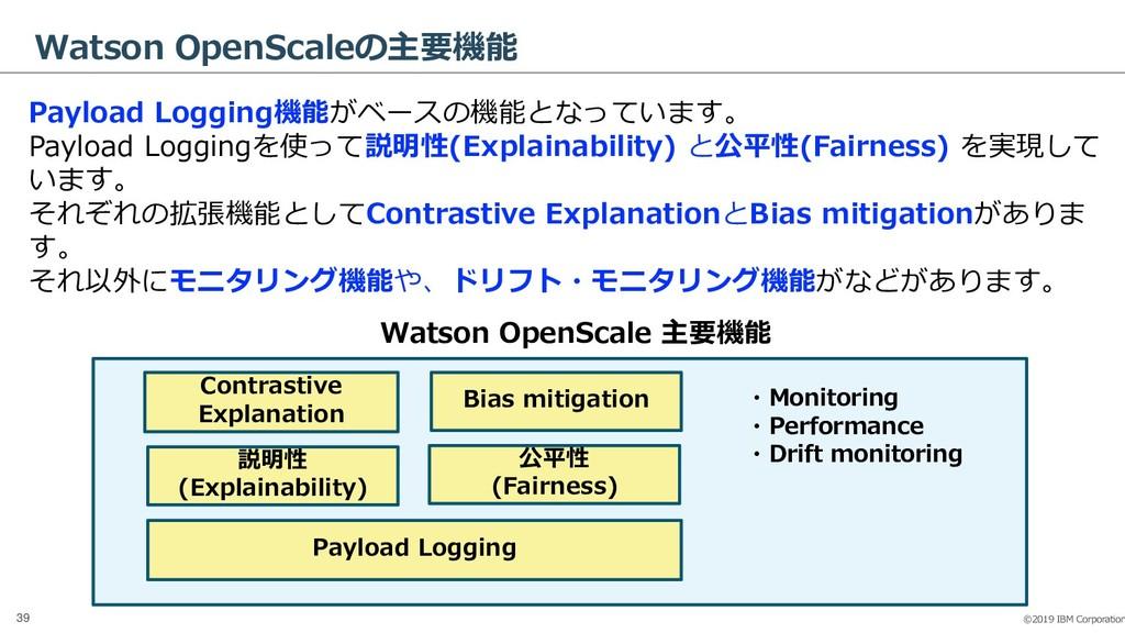 ©2019 IBM Corporation 39 Watson OpenScaleの主要機能 ...