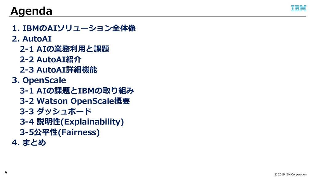 © 2019 IBM Corporation Agenda 5 1. IBMのAIソリューショ...