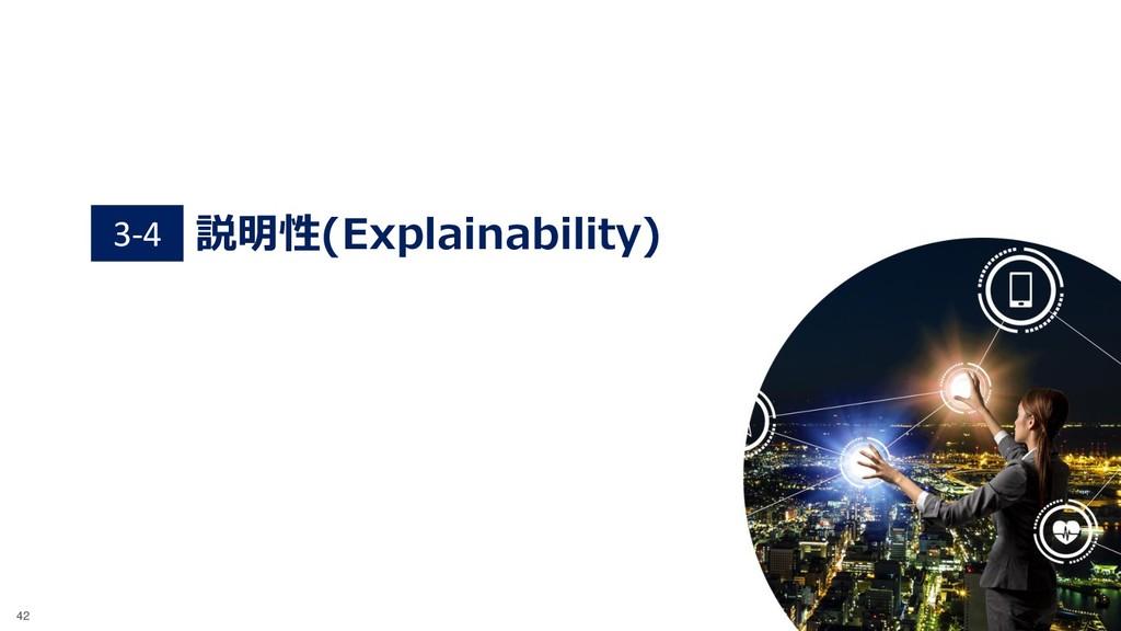 ©2019 IBM Corporation 42 説明性(Explainability) 3-4