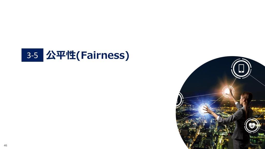 ©2019 IBM Corporation 46 公平性(Fairness) 3-5