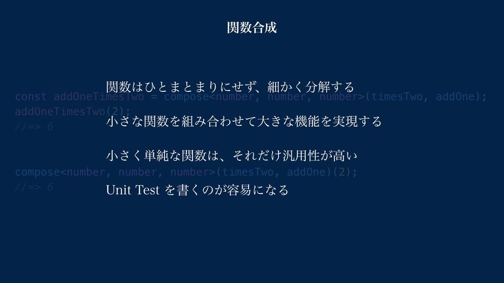 const addOneTimesTwo = compose<number, number, ...