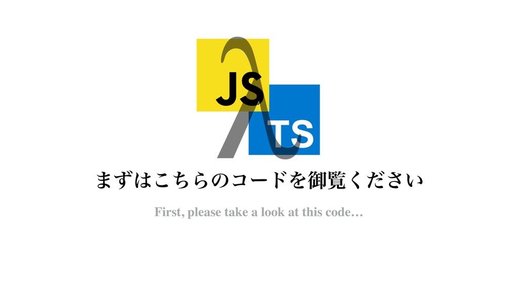 ·ͣͪ͜ΒͷίʔυΛޚཡ͍ͩ͘͞ First, please take a look at ...