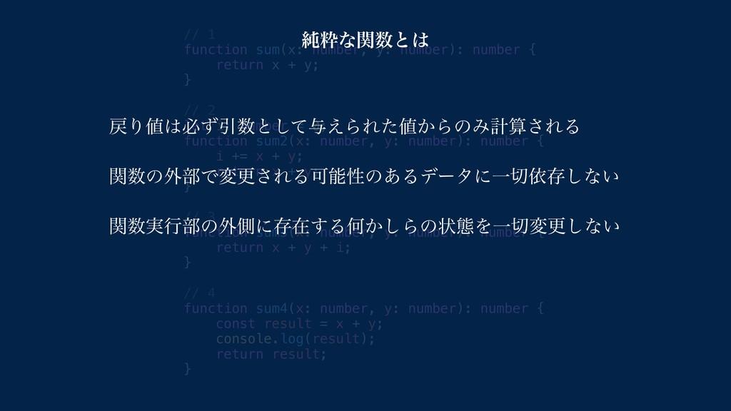 // 1 function sum(x: number, y: number): number...