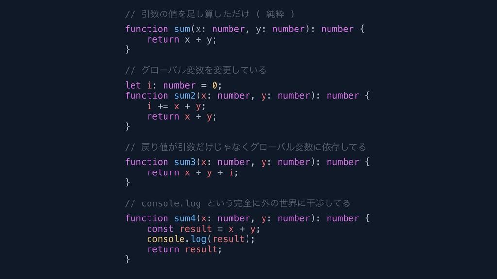 // ҾͷΛ͚ͨͩ͠͠ ( ७ਮ ) function sum(x: number, ...