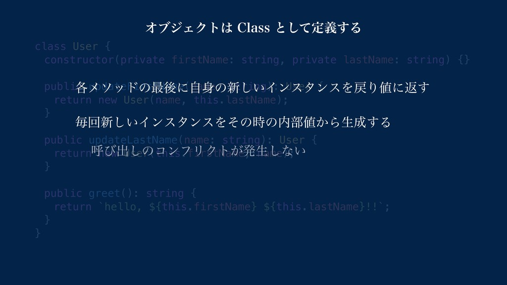 class User { constructor(private firstName: str...