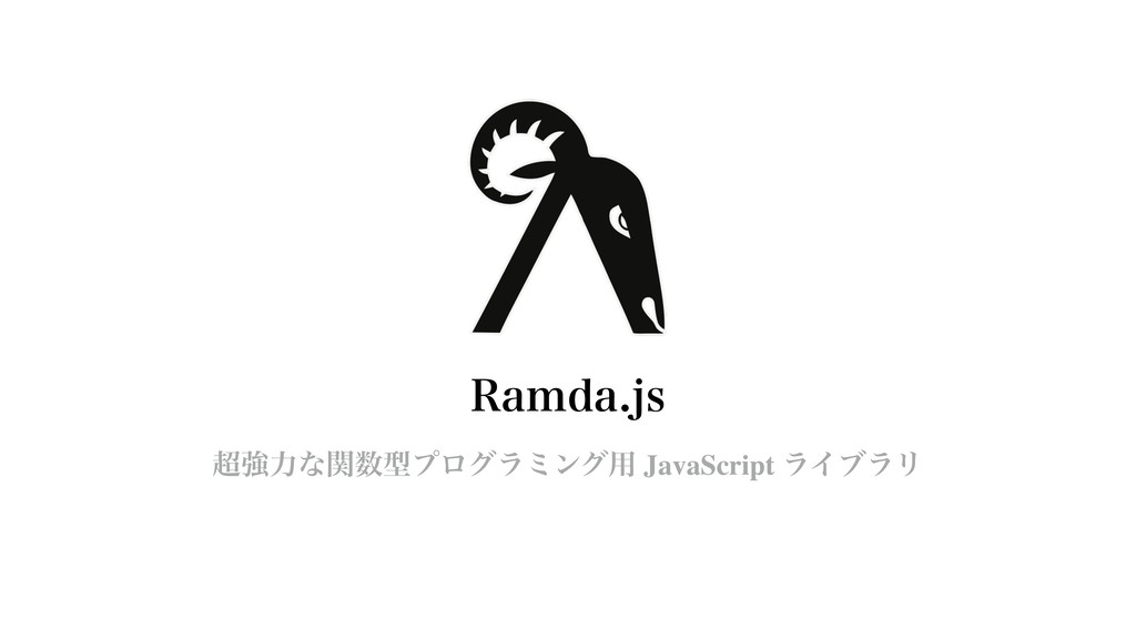3BNEBKT ڧྗͳؔܕϓϩάϥϛϯά༻ JavaScript ϥΠϒϥϦ
