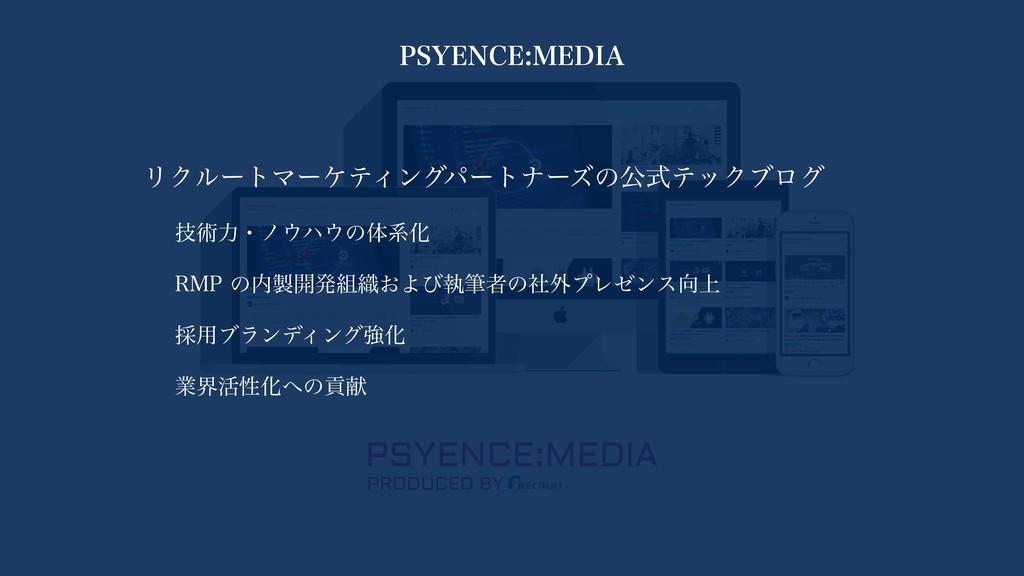 PSYENCE:MEDIA PRODUCED BY ϦΫϧʔτϚʔέςΟϯάύʔτφʔζͷެࣜ...