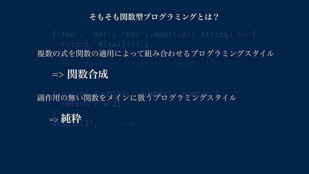 ['foo', 'bar', 'baz'].map((val: string) => { re...