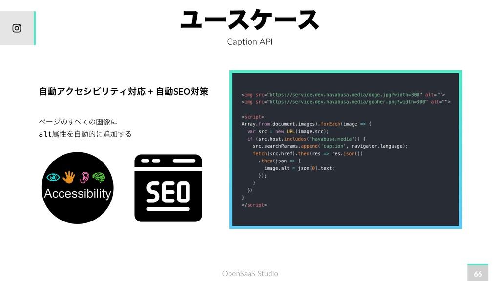 OpenSaaS Studio ࣗಈΞΫηγϏϦςΟରԠ + ࣗಈSEOରࡦ ϖʔδͷͯ͢ͷ...