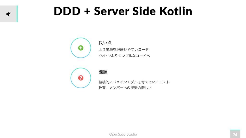 OpenSaaS Studio DDD + Server Side Kotlin 76 ΑΓۀ...